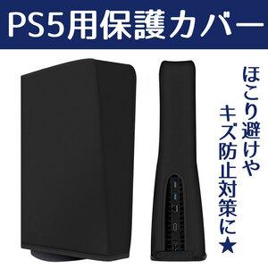 SONY PS5 用 保護 カバー / プレイステーション5 用 保護カバー ブラック