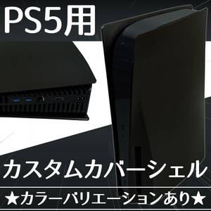 SONY PS5 用 カスタム カバーシェル / プレイステーション5 用 交換 カバー