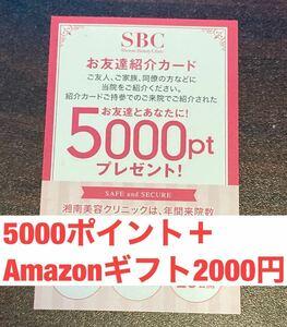 Amazonギフト 2000円還元湘南美容クリニック 湘南美容外科クリニック SBC お友達紹介カード 5000ポイント+割引券
