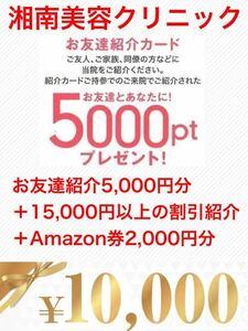 アマゾン券2000円 湘南美容クリニック 湘南美容外科クリニック SBC お友達紹介カード 5000ポイント+割引券