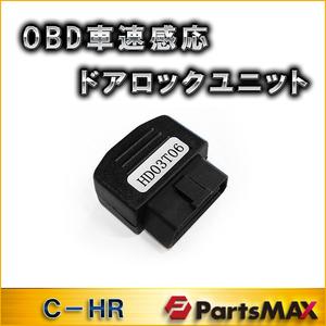 送料無料! トヨタ C-HR 用 OBD 車速感応ドアロックユニット CHR CH-R