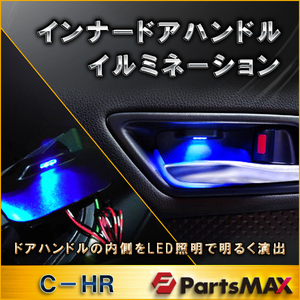 送料無料! トヨタ C-HR 用 インナードアハンドル イルミネーション ブルー