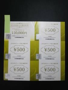 JR九州グループ 株主優待券 2022年5月31日まで 九州旅客鉄道 JR九州高速船