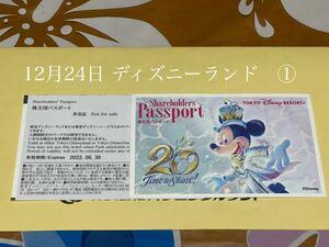 東京ディズニーランド 12月24日 当選 2枚セット ① 株主優待パスポート