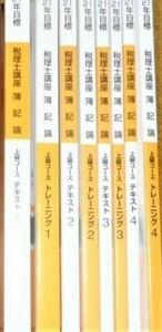 ★TAC 2021 税理士 簿記論 上級 テキスト★