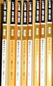 ★TAC 2021 税理士 簿記論 基礎マスター テキスト★