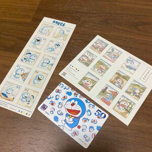 ドラえもん 50周年記念 シール切手 コレクション