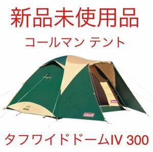 コールマン テントタフワイドドームIV 300