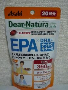 Dear-Natura Style ディアナチュラスタイル EPA×DHA・ナットウキナーゼ ★ アサヒ Asahi ◆ 1個 80粒 20日分 サプリメント 保存料無添加
