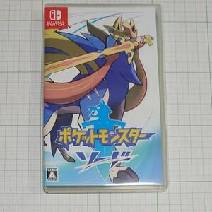 ポケットモンスターソード  Nintendo Switch ソフト