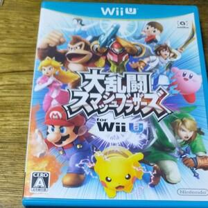 大乱闘スマッシュブラザーズfor Wii U