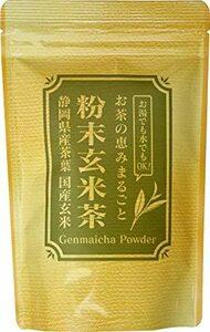 粉末 玄米茶 200g 業務用 パウダー 茶 ( 静岡県掛川産 ) 玄米 ( 国産 )