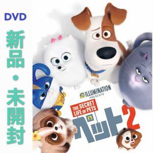 DVD ペット2 新品・未開封