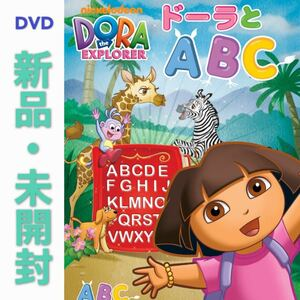 DVD ドーラとABC 新品・未開封