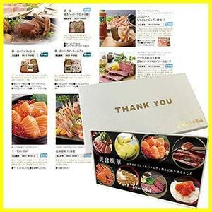 グルメ ギフト Thank you box 贈り物 グルメ ギフト券 美食撰華 彩 旬 の 味覚 を お取寄 美食うまいもん市場