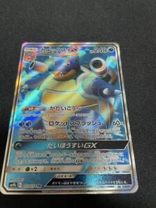 ★ ポケモン ★ カメックスGX SR 057/054 ポケモンカード ポケカ