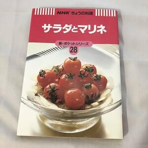 レシピブック NHK きょうの料理 サラダとマリネ ポケットサイズ