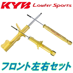 カヤバKYBローファースポーツF用GF-RF1ステップワゴンG/W/デラクシー/スピーディー 車体NO.1400001~用 99/5~