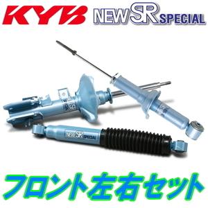 カヤバKYBニューSRスペシャルF用BN9レガシィB4 ベースグレード/リミテッド 除くBILSTEIN装着車 14/10~