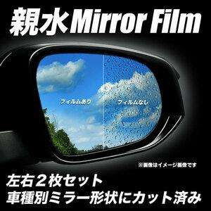 BATBERRY 親水ミラーフィルム ミツビシ eKクロス B34W/B35W/B37W/B38W用 左右セット アンチフォグ 平成31年式3月~販売中までの車種対応