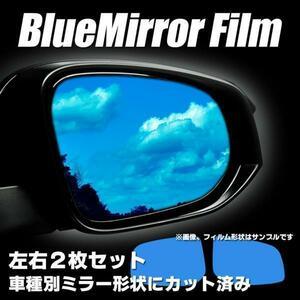 送料無料 BATBERRYブルーミラーフィルム トヨタ シエンタハイブリッド 170系 NHP170G用 左右セット 平成27年式7月~
