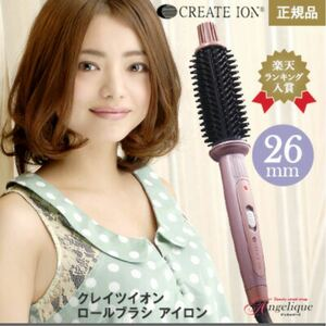クレイツイオン ロールブラシアイロン26mm