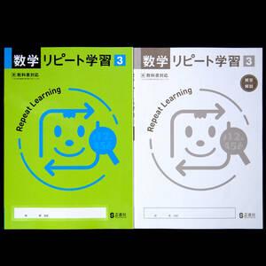 2021令和3年度最新 数学リピート学習3年 東 東京書籍 別冊解説解答付 教科書準拠の数学のリピート学習答え付 東書 新学習指導要領 正進社