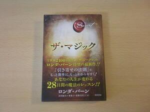 ザ・マジック ■角川書店■