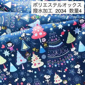 輸入生地 PEANUTS クリスマスツリー【型番2034】数量2
