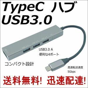 ★☆USB3.0 TypeC ハブ 4ポート 高速転送5Gbps スリム設計 ノートPCのTypeCに接続してUSB A機器を使用できるようにします UC3A4Y□