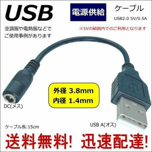 電熱服 USB電源供給ケーブル DC(外径3.8/1.4mm)メス-USB A(オス) 5V 0.5A 15cm モバイルバッテリー 空調服 38142A015