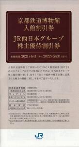 ★即決あり JR西日本 株主優待券 冊子 お買い物割引券 京都鉄道博物館 など 2022/5/31まで 1冊