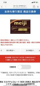 【送料無料】ローソン スマホくじ当選クーポン 明治 ミルクチョコレートBOX 26枚入 税込327円