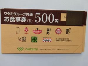 ワタミグループ共通お食事券2500円分(500円券×5枚)有効期限2022年4月30日まで