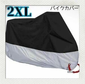 バイクカバー 中型 大型 耐熱 防水 防犯 防雪 雨対策 UV 黒×銀 2XL