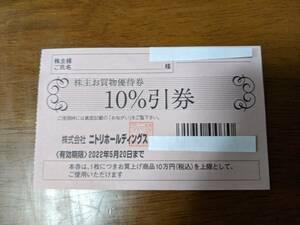 ★★ニトリ株主お買物優待券 10%引券 2022年5月20日迄(送料無料) ★★
