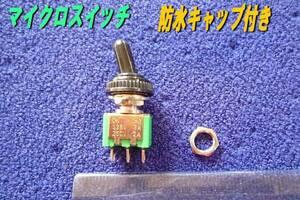 マイクロスイッチ★ 防水キャップ付 ★1回路3接点ON-OFF-ON