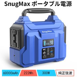 【 Snugmax ポータブル電源】 大容量 60000mAh/222Wh 300W 純正弦波 家庭用 ソーラーパネル対応 アウトドア 防災グッズ PSE認証済み