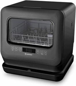 【黒】曇り有り モーソー 食器洗い乾燥機 食洗機
