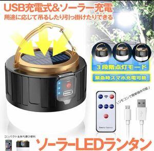 【G18k‐ソーラーランタン】 LED ランタン ソーラー ランタン 小型 超高輝度キャンプ 2400mAh 充電式  リモコン付き