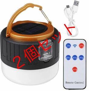 【2XSO】LED ランタン ソーラー ランタン 小型 超高輝度キャンプ 2400mAh 充電式  リモコン付き