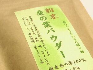 ◆桑の葉パウダー「桑の葉茶 100%天然パウダー」