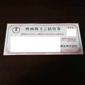 ★☆【送料込】東宝 株主優待 映画株主ご招待券 1枚☆★