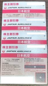 大黒屋【送料無料】JAL 日本航空 株主優待券 4枚_有効期限:2021年11月30日まで