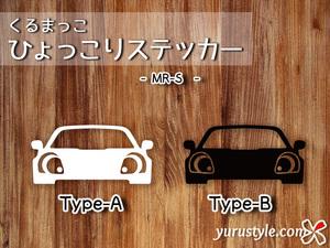 MRS★ひょっこりステッカー★くるまっこ★ユルスタ/MR-S ZZW30 トヨタ 自動車