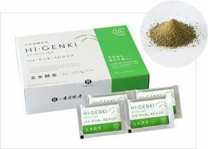 ハイゲンキ スピルリナ 90包 新品 玄米 酵素 ダイエット