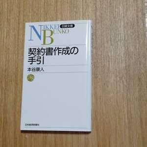 日経文庫 契約書作成の手引 本谷康人著 弁護士 本谷康人弁護士事務所