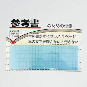 新品 目玉 付箋 エヒメ紙工 1-FX 20枚 2冊パック 参考書のための付箋 F-8031-2P 方眼
