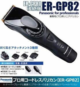 Panasonic 充電式 パナソニック 業務用 ER-GP82 プロバリカン 新品 未使用 美品