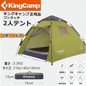 キングキャンプ正規-ワンタッチテント UVカット-2人-家族-通気性密閉性-丈夫